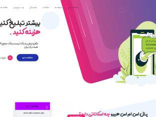 بهترین سامانه اس ام اس ایران