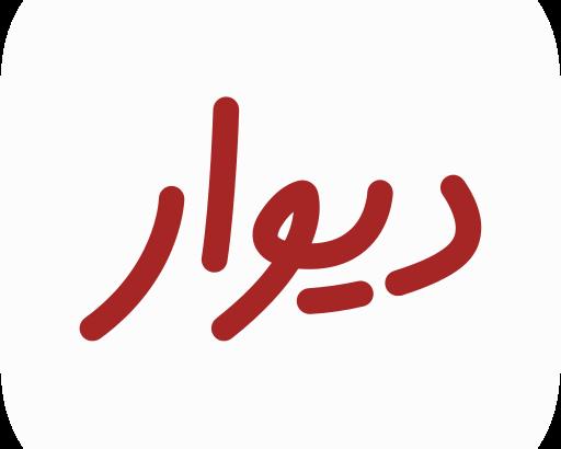 چند قلاده توله سگ خرسی_۵f8fed0e077b9.png