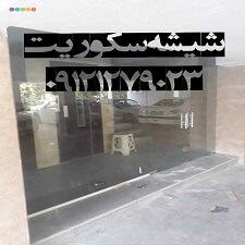 تعمیر درب شیشه ای در غرب تهران , ۰۹۱۲۱۲۷۹۰۲۳