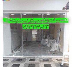 تعمیرات شیشه میرال تهران ; ۰۹۱۲۱۲۷۹۰۲۳