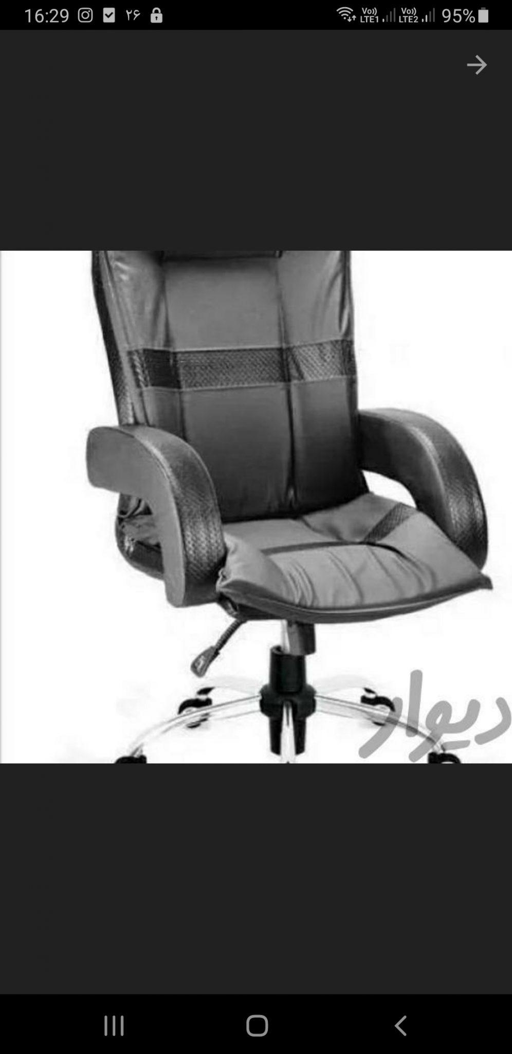 صندلی اداری ودفتری